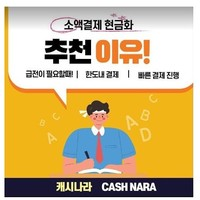 Profile picture of cash nara